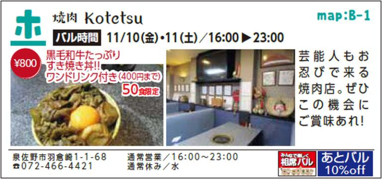 焼肉 Kotetsu