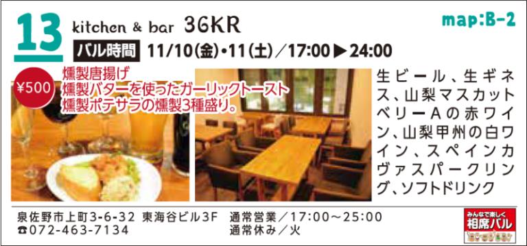kitchen & bar 36KR