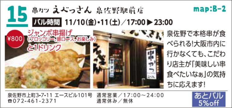 串カツ えべっさん 泉佐野店駅前店