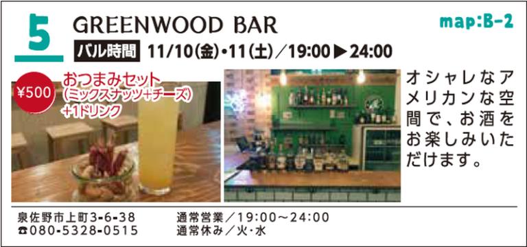 GREENWOOD BAR