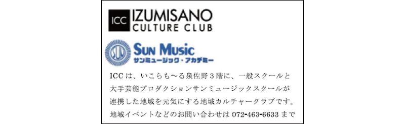 サンミュージック・アカデミー