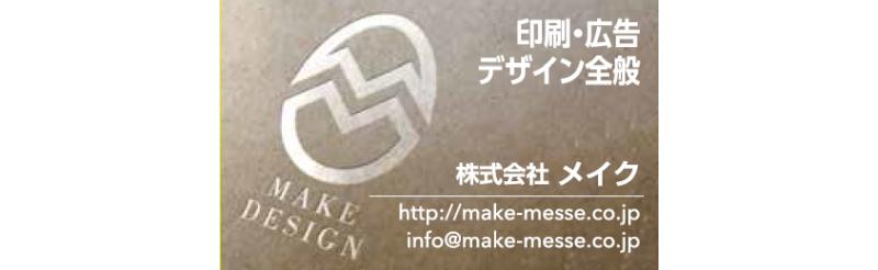 株式会社メイク