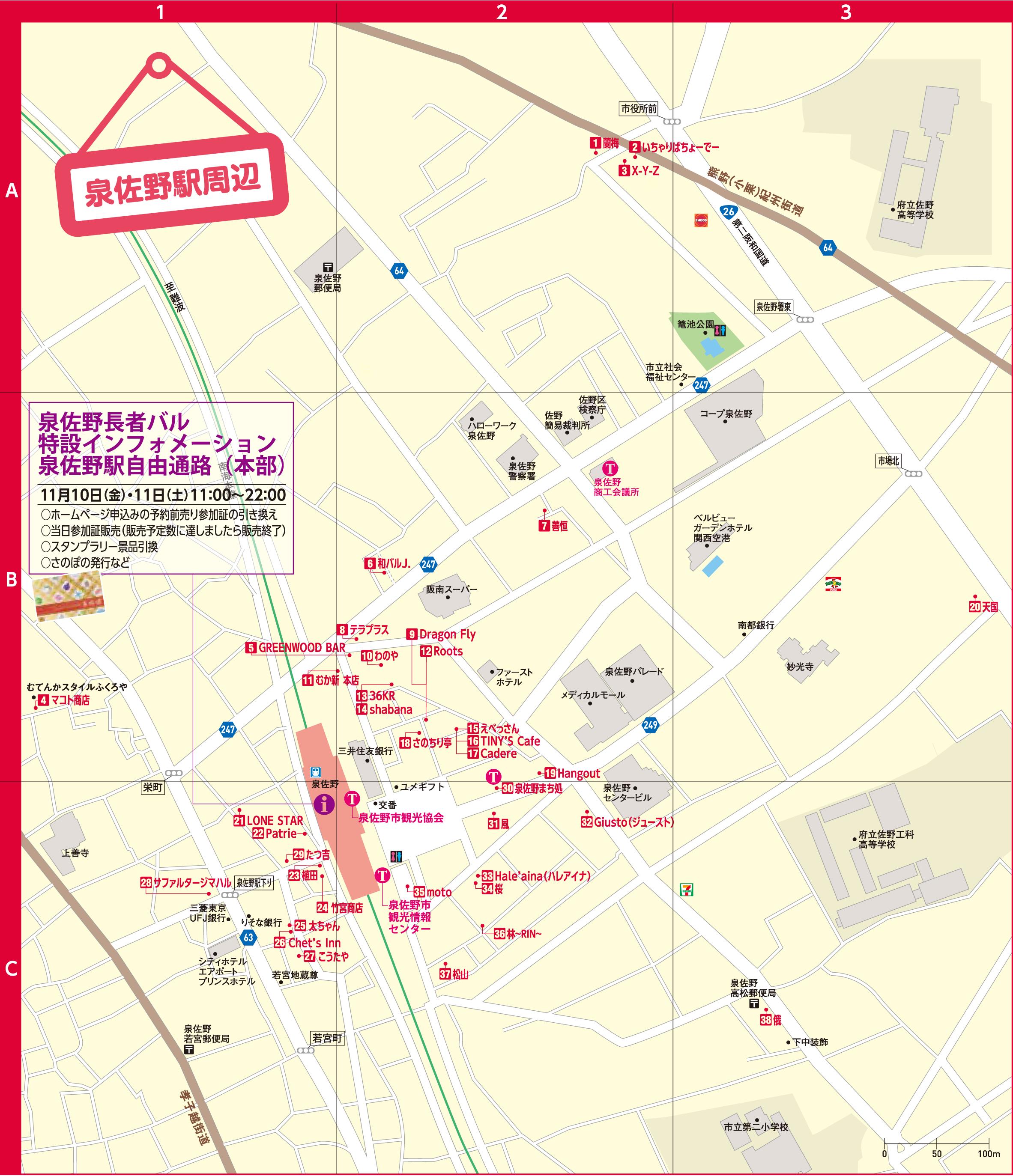 泉佐野駅周辺