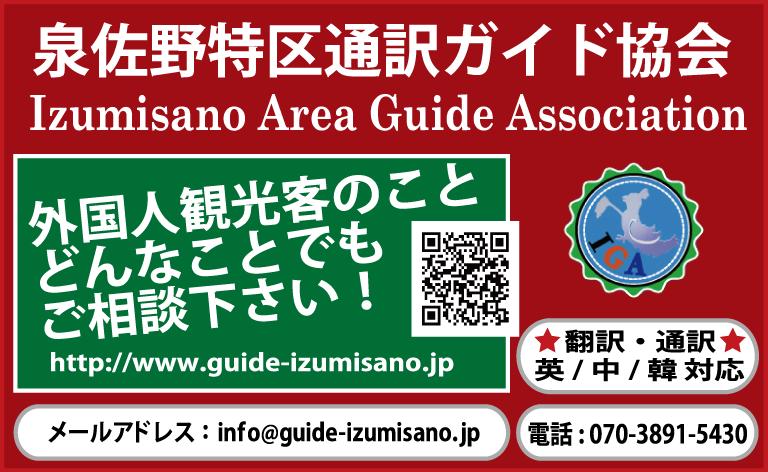 特区通訳ガイド協会