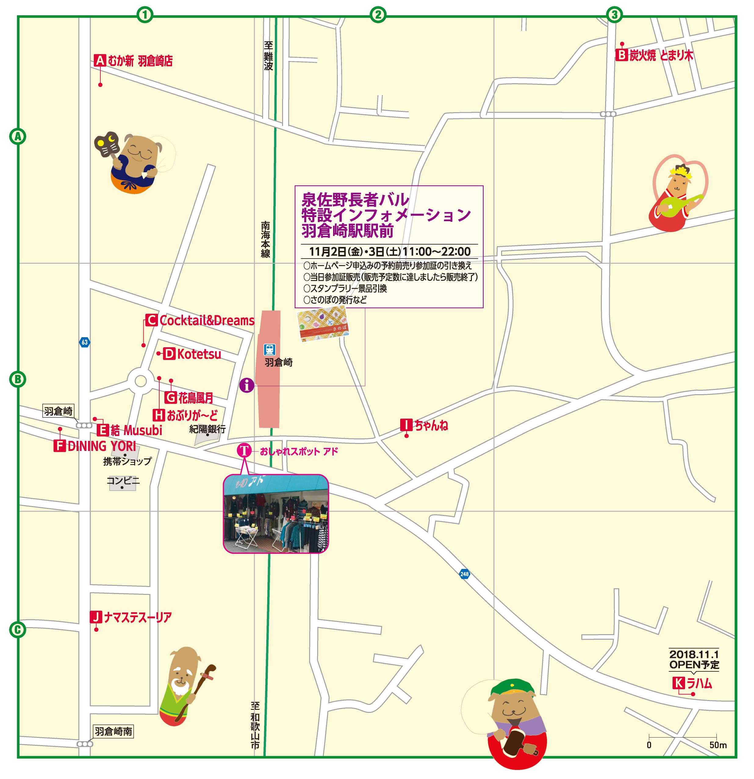 羽柄崎駅参加店地図