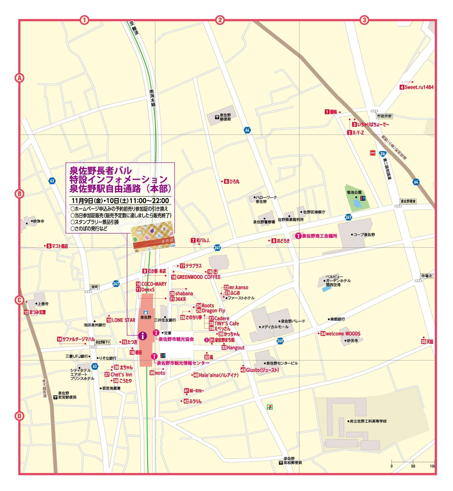 泉佐野駅周辺参加店舖