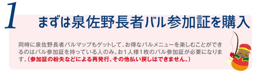 泉佐野長者バルマップもゲットして、お得なバルメニューを楽しめるのは、バル参加証を持っている人のみ。1人1枚のバル参加証が必要。