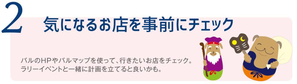 泉佐野長者バルのHPやマップを使って、行きたいお店をチェック。ラリーイベントと一緒に計画を立てよう。