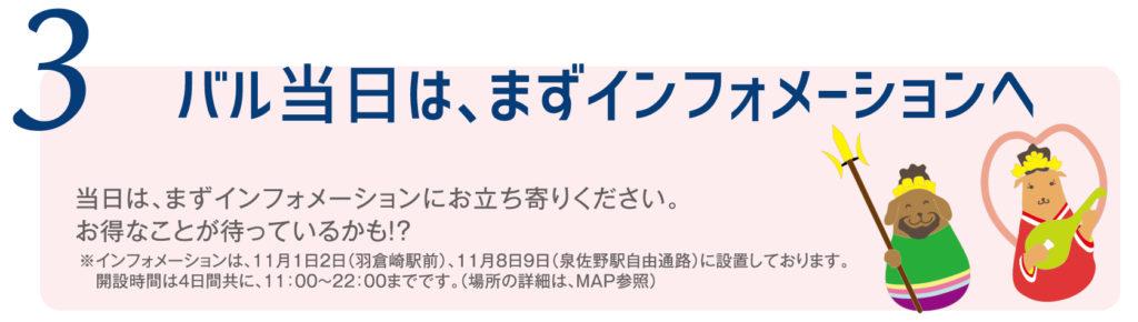 当日はまずインフォメーションへ。お得なことが待っているかも。インフォメーションは羽倉崎駅前は11月1・2日、泉佐野駅自由通路は11月8・9日に設置。
