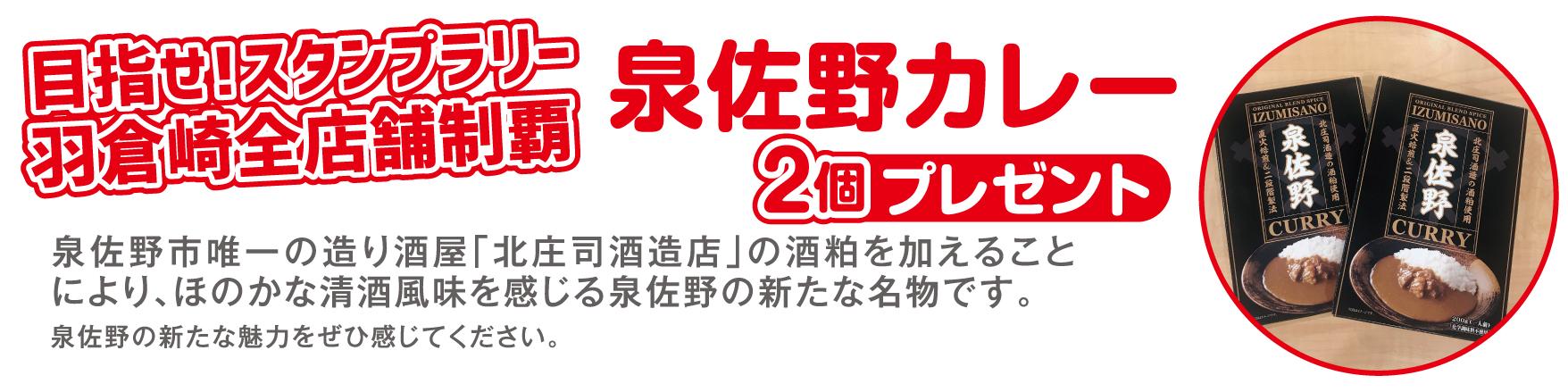 スタンプラリーで羽倉崎全店舗制覇すれば、泉佐野カレー2個プレゼント