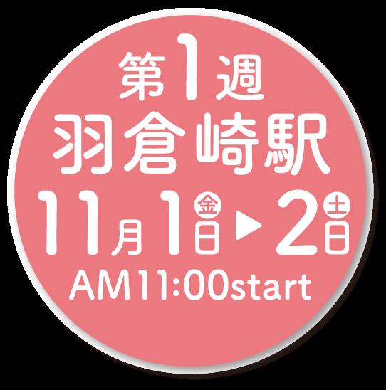 羽倉崎駅周辺開催日:第1週 11月1日・11月2日 11:00スタート