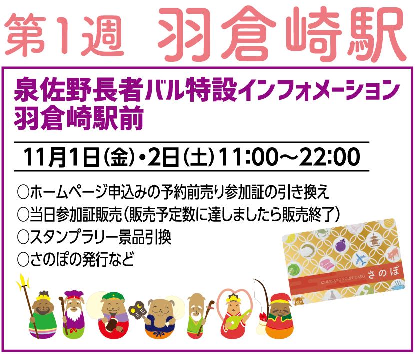 羽倉崎駅周辺長者バル開催日とインフォメーションの開設場所などについて