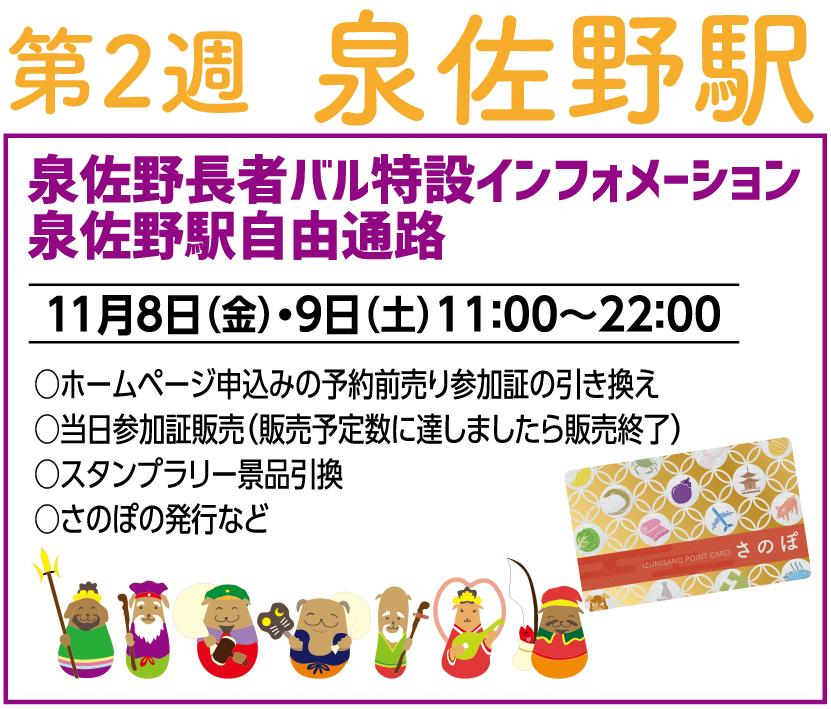 泉佐野駅周辺長者バル開催日とインフォメーションの開設場所などについて
