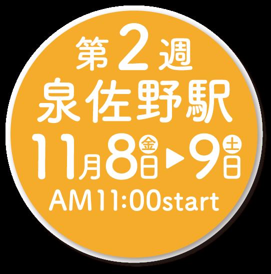 泉佐野駅周辺開催日:第2週 11月8日・11月9日 11:00スタート